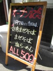 【新店】麺屋 こころ-4