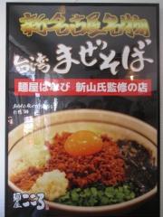 麺屋 こころ-12