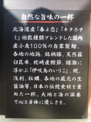 【新店】支那そば 孤高-12