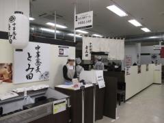 中華蕎麦 とみ田 ~西武池袋本店「第9回 寿司・弁当とうまいもの会」~-1
