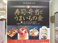 中華蕎麦 とみ田 ~西武池袋本店「第9回 寿司・弁当とうまいもの会」~-2