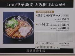 中華蕎麦 とみ田 ~西武池袋本店「第9回 寿司・弁当とうまいもの会」~-3