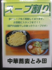 中華蕎麦 とみ田 ~西武池袋本店「第9回 寿司・弁当とうまいもの会」~-10