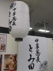 中華蕎麦 とみ田 ~西武池袋本店「第9回 寿司・弁当とうまいもの会」~-11