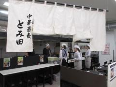 中華蕎麦 とみ田 ~西武池袋本店「第9回 寿司・弁当とうまいもの会」~-12
