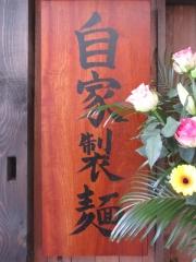 【新店】中華そば 幻六-3