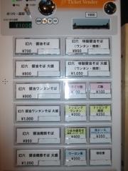 【新店】中華そば 幻六-5