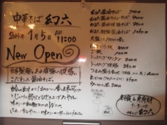 【新店】中華そば 幻六-6