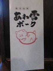 【新店】中華そば 幻六-12