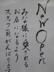 【新店】中華そば 幻六-19