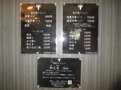 中華ソバ 伊吹【四参】 ~『中華ソバ伊吹』本日移転オープン!~-12