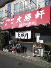 大勝軒 北習志野店-1