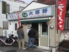 大勝軒 北習志野店-2