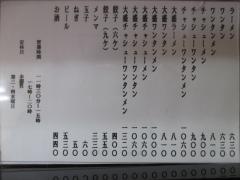 大勝軒 北習志野店-4