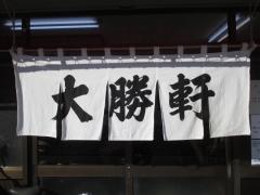 大勝軒 北習志野店-9