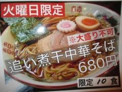 麺座 かたぶつ-4
