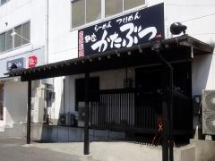 麺座 かたぶつ【弐】-1
