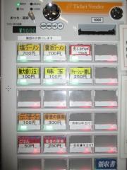 らーめん 香澄【八】-2