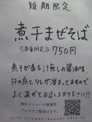 らーめん 香澄【八】-3