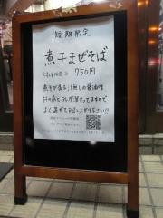 らーめん 香澄【八】-8