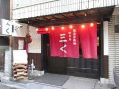 烈志笑魚油 麺香房 三く【九】-1