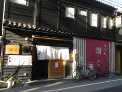 烈志笑魚油 麺香房 三く【九】-2