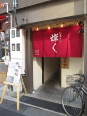 烈志笑魚油 麺香房 三く【九】-3