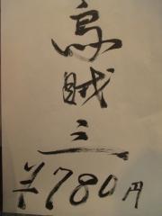 烈志笑魚油 麺香房 三く【九】-4