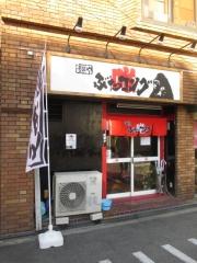 【新店】麺や ぶたコング-1