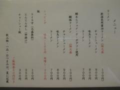 【新店】麺や ぶたコング-3