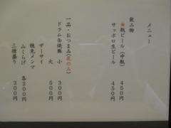 【新店】麺や ぶたコング-4