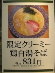 麺屋 一燈 ~西武池袋本店イートイン「お食事ちゅうぼう限定 特製クリーミー鶏白湯そば」~-2