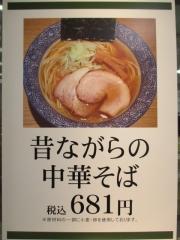 麺屋 一燈 ~西武池袋本店イートイン「お食事ちゅうぼう限定 特製クリーミー鶏白湯そば」~-4