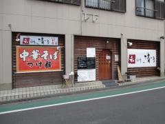 和 dining 清乃【四】-1