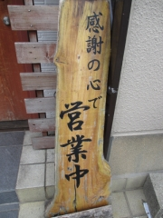 和 dining 清乃【四】-18