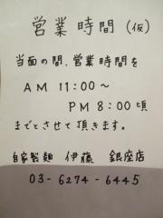 【新店】自家製麺 伊藤 銀座店-14