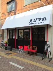 【新店】えびす丸-2