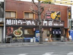 【新店】えびす丸-3