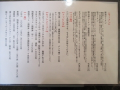 【新店】えびす丸-6