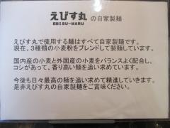 【新店】えびす丸-8