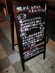 【新店】いちまるらーめん-7