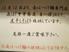 【新店】中華蕎麦 まつ浦-2