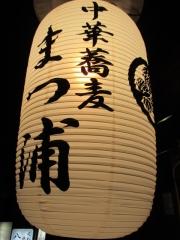 【新店】中華蕎麦 まつ浦-3