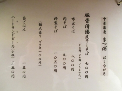【新店】中華蕎麦 まつ浦-5