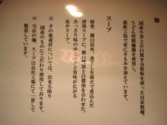 【新店】中華蕎麦 まつ浦-8