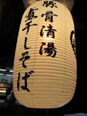 【新店】中華蕎麦 まつ浦-12