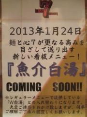 麺と心 7【六】-
