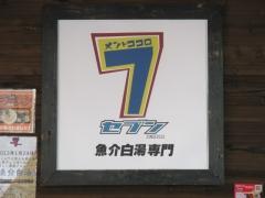 麺と心 7【六】-4