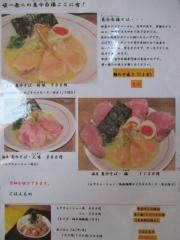 麺と心 7【六】-5