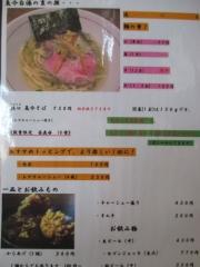 麺と心 7【六】-6